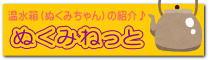 nukumi_logo