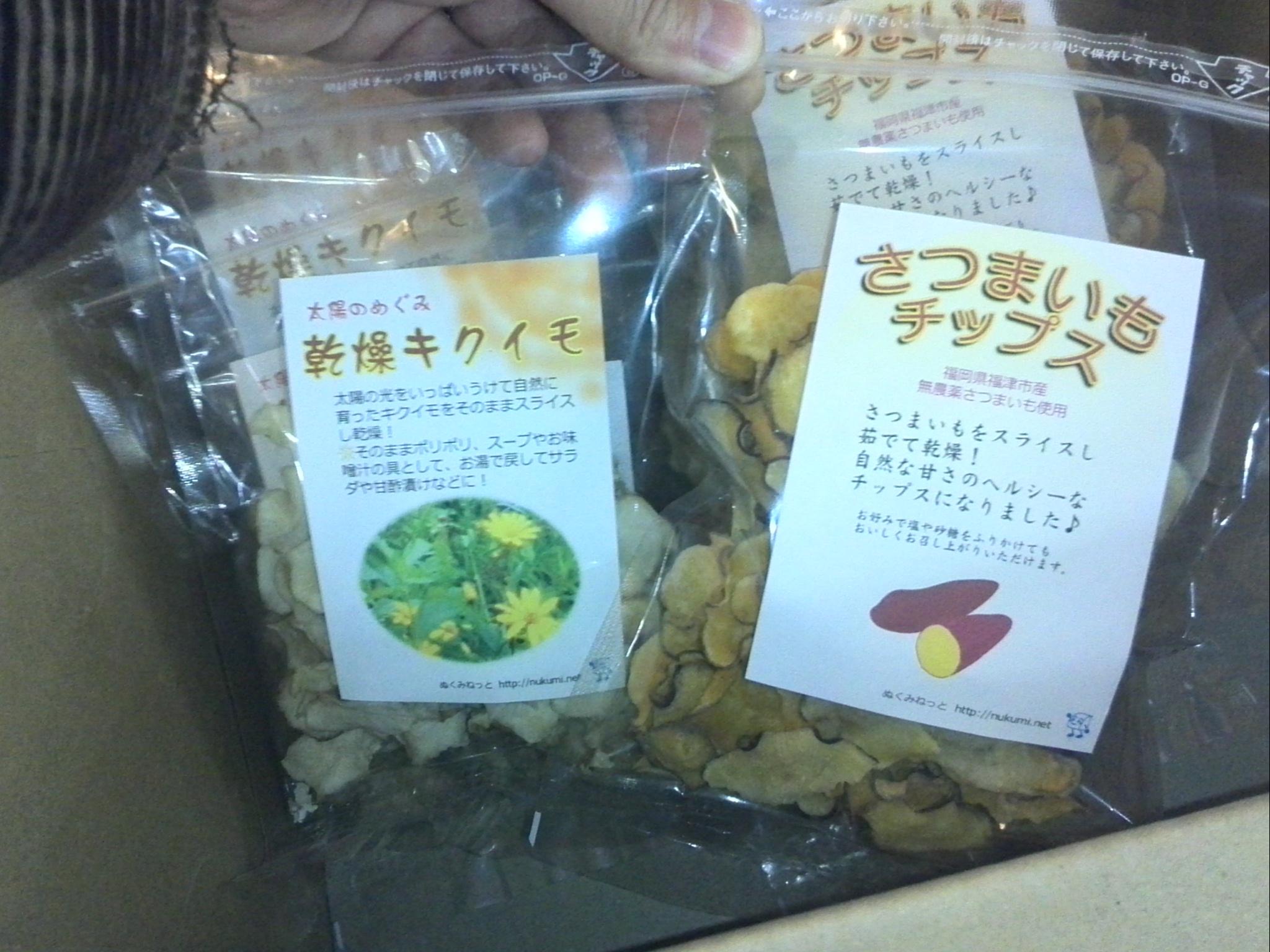 オーガニック広場ひふみで乾燥キクイモ・さつまいも販売!