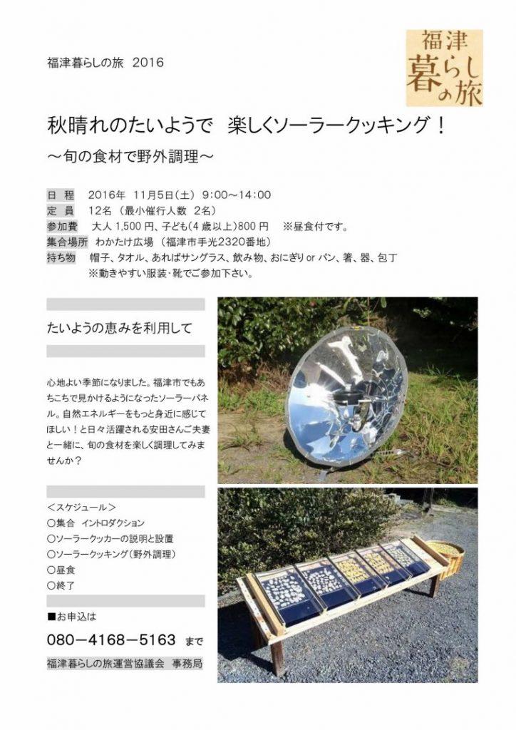 solarcooker161105a